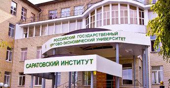 Saratovskii institut Бесплатное программное обеспечениe для Саратовского института РГТЭУ