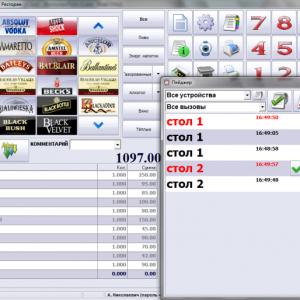 Main Pager 300x300 Кнопка вызова официанта – удобная функция удобной программы!