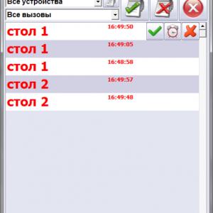 Pager 300x300 Кнопка вызова официанта – удобная функция удобной программы!