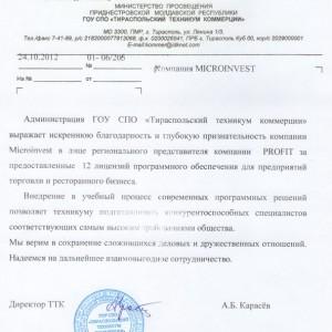 Бесплатное программное обеспечение для Тираспольского техникума коммерции