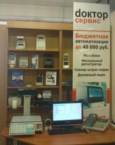 WP 000322с Copy 237x300 Демонстрационный зал – решение успешных продаж!