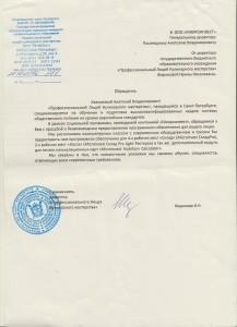 письмо от лицея 217x300 Бесплатное ПО Microinvest для Петербургского лицея