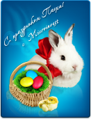 Easter Ru С праздником Пасхи или Честит Великден!