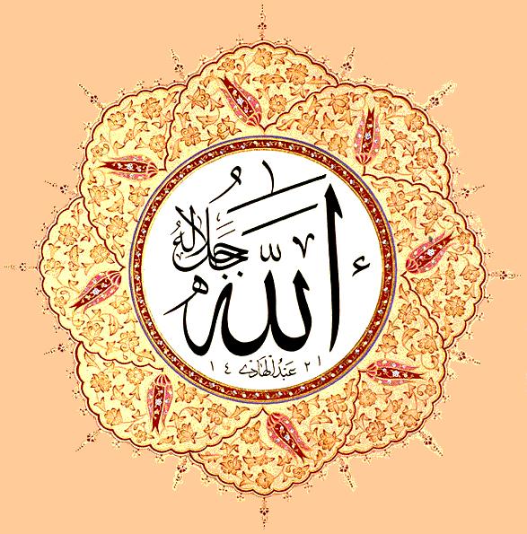 Allah eser2 Курбан Байрам