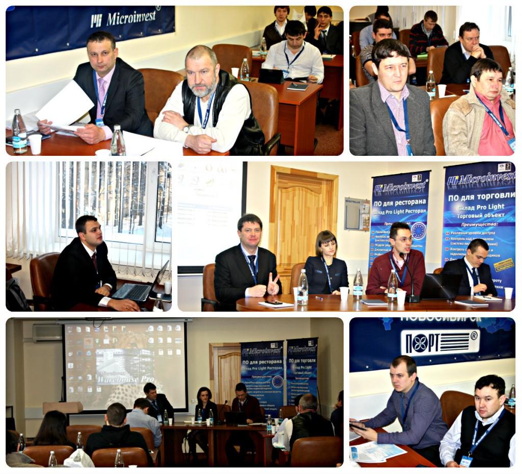 День 4 1024x931 Конференция Microinvest и ГК ПОРТ в Новосибирске