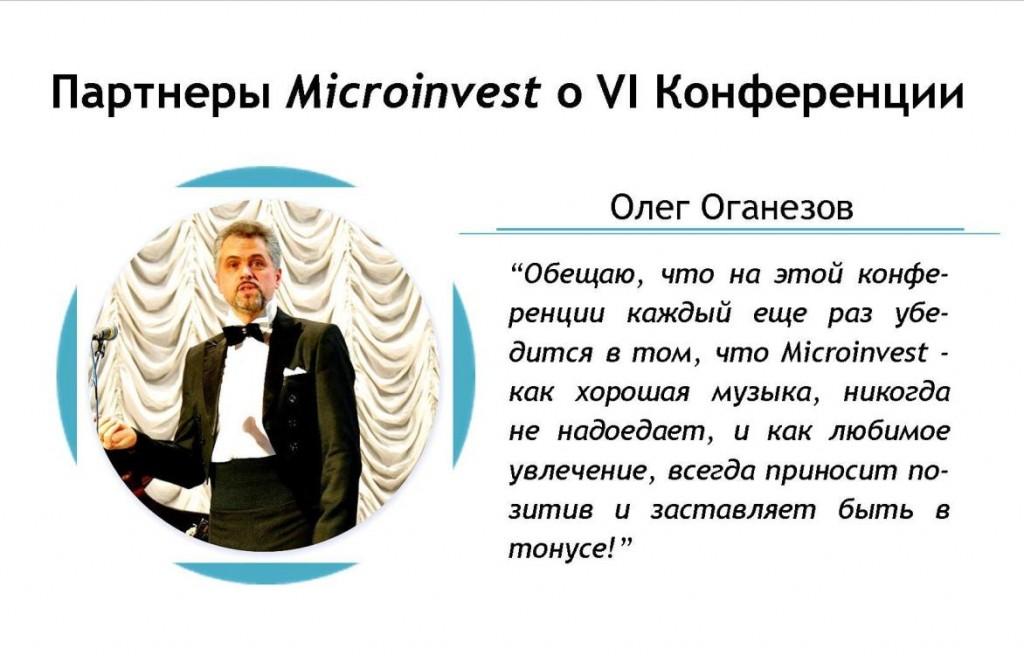 Oleg Oganezov 1024x662 #КонференцияИдет