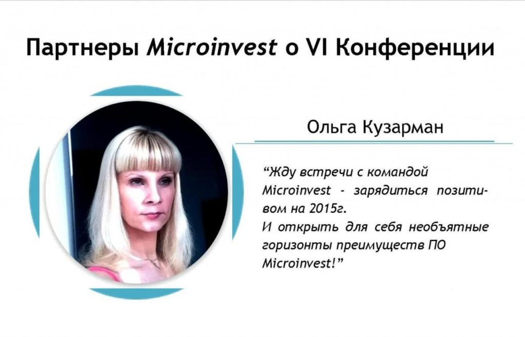 Olga Kuzarman 1024x658 #КонференцияИдет