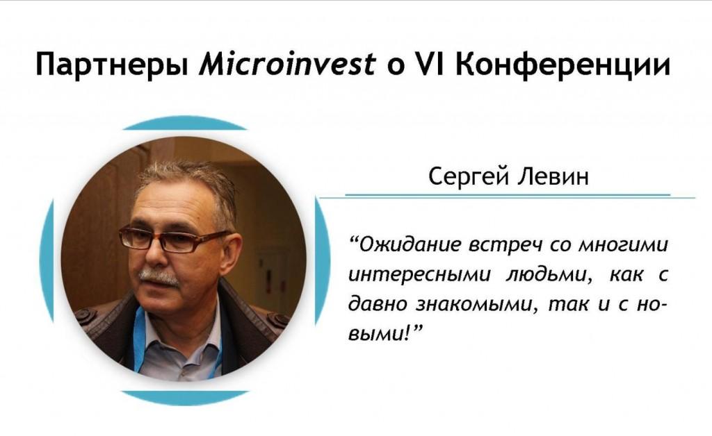 Sergey Levin 1024x628 #КонференцияИдет