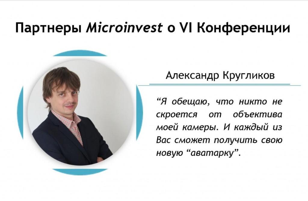 Alexandr Kruglikov 1024x670 #КонференцияИдет