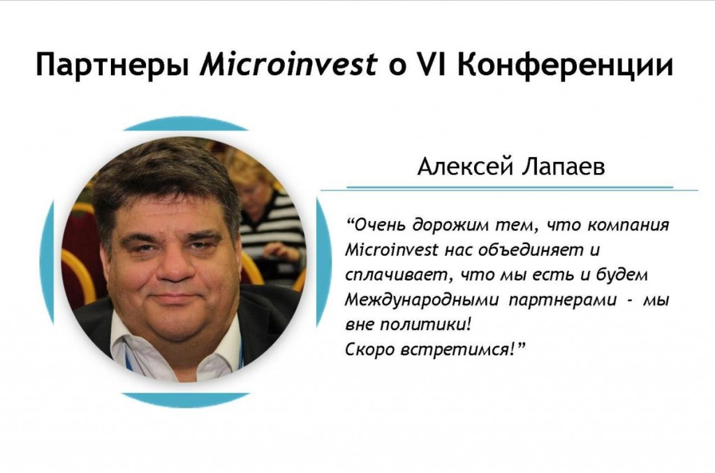 Alexey Lapaev 1024x678 #КонференцияИдет