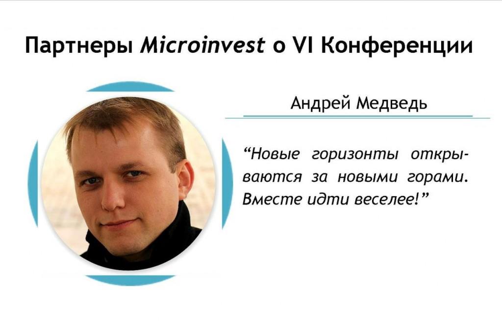 Andrey Medved 1024x672 #КонференцияИдет