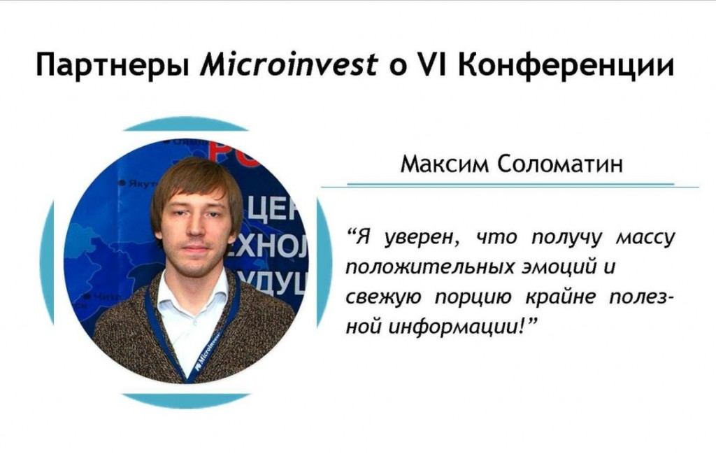 Maxim Solomatin 1024x649 #КонференцияИдет