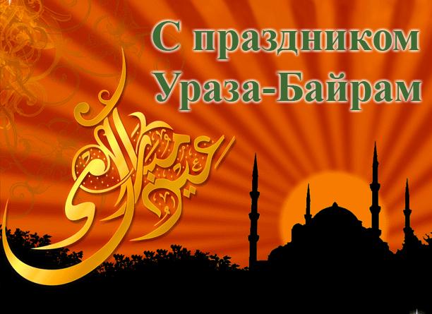 uraza С праздником Ураза Байрам!