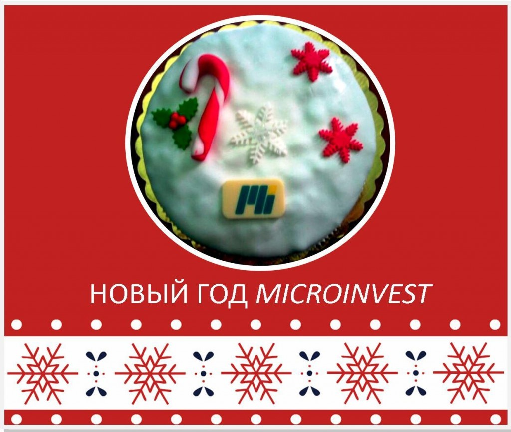 Tort MI 1024x867 Новый год Microinvest